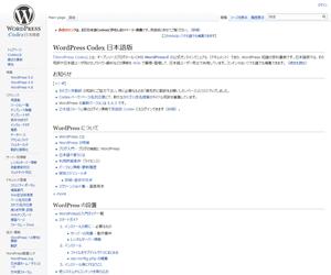 WordPress Codex(公式マニュアル)