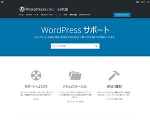 WordPress 公式フォーラム