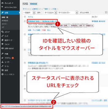 IDを確認する方法1
