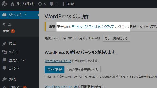 更新の前にデータベースとファイルをバックアップしてください