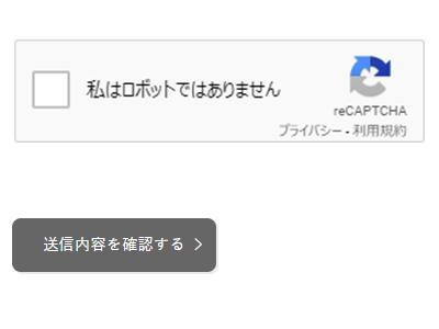Contact Form 7 で設定したreCAPTCHAが表示されない