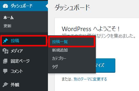 WordPress管理画面の[投稿]>[投稿一覧]をクリック