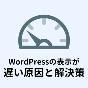 WordPressブログの表示が遅い原因と解決策