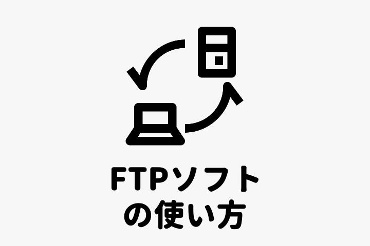 WordPressユーザーのためのFTPソフトの使い方【初心者向け】