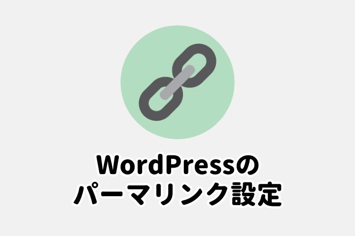 WordPressのパーマリンク設定を変更する方法