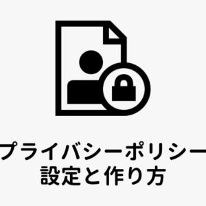 プライバシーポリシーページの設定と作り方