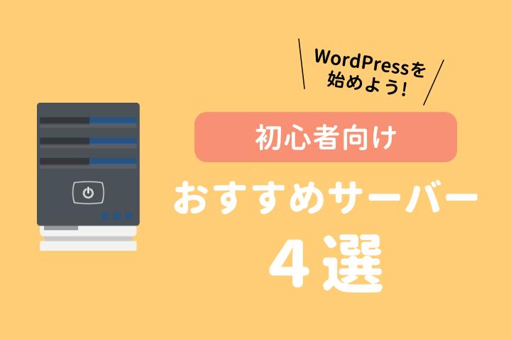 WordPress初心者におすすめのサーバー4社を比較