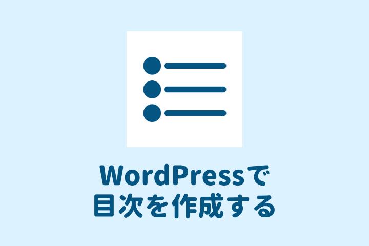WordPressで目次を作成する方法【かんたん初心者向け】