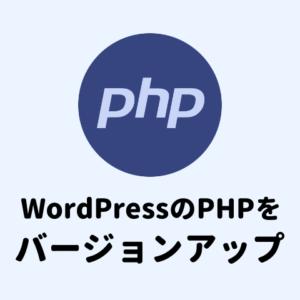 WordPressのPHPを安全にバージョンアップする方法