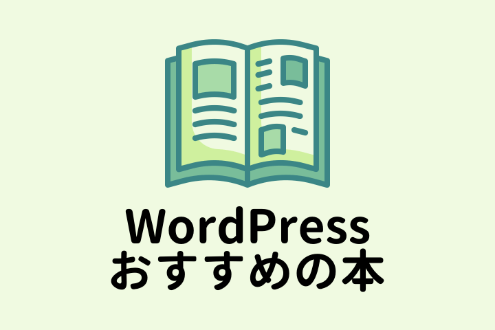 WordPressが学べるおすすめ本