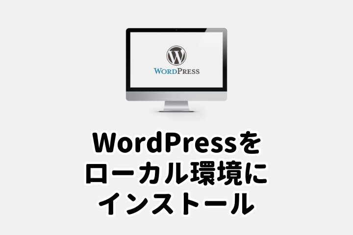 WordPressをローカル環境(パソコン)にインストールする方法