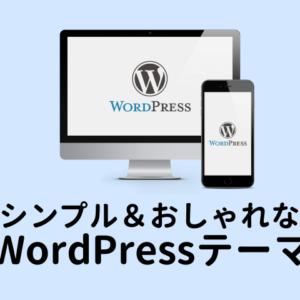 WordPress初心者におすすめ!シンプル&おしゃれなテーマ