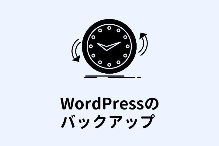 WordPressのバックアップをかんたん確実に取る方法【初心者向け】