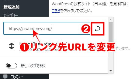 リンク先URLを変更
