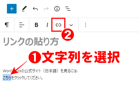ブロックエディタで外部リンクを設定したい文字列を選択