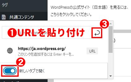 外部リンク先URLを貼り付け