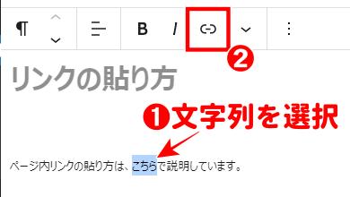 ページ内リンクを設定したい文字列を選択