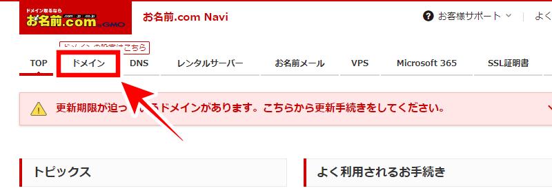 お名前.com Navi グローバルメニュー ドメインをクリック