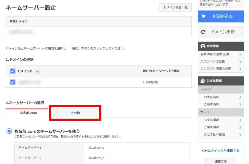 お名前.com Navi ネームサーバーの選択[その他]をクリック