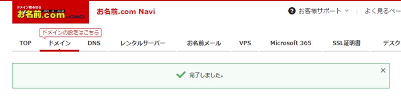 お名前.com Navi ネームサーバーの変更 完了しました