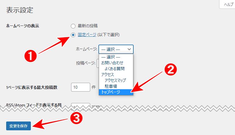 ホームページの表示で、トップページに固定ページを指定