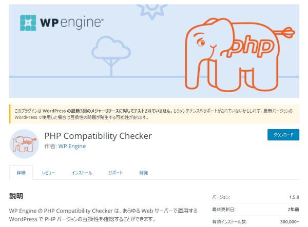 PHP Compatibility Checkerプラグイン詳細画面