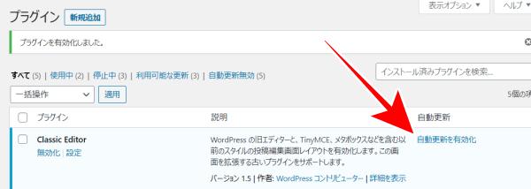 プラグインの「自動更新を有効化」をクリック