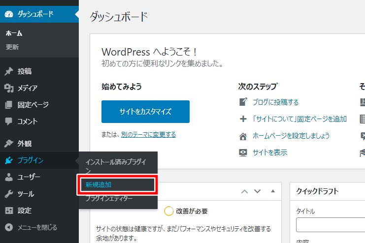 WordPress管理画面[プラグイン]>[新規追加]をクリック