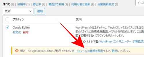 プラグインの「バージョンx.xの詳細を表示」をクリック