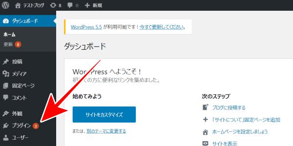 WordPressプラグインの更新通知