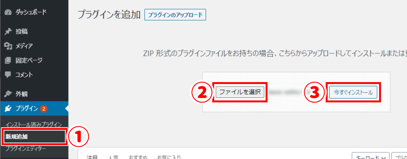 プラグインのZIPファイルをアップロード