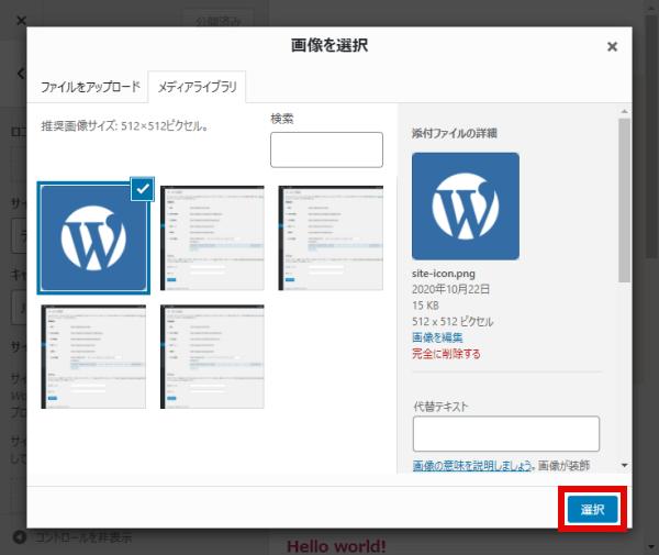 サイトアイコン用の画像を選択