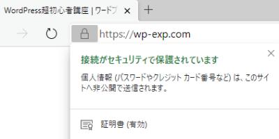 SSL化したブログURLの表示例