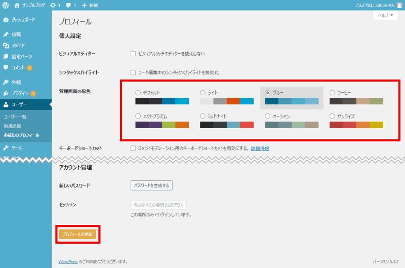 WordPress管理画面 配色の変更手順2