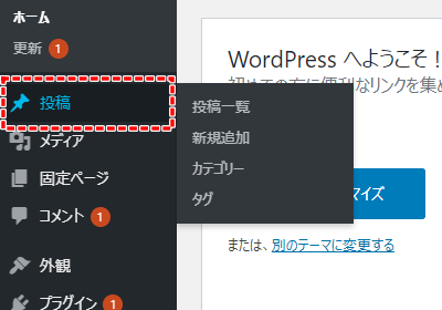 WordPress管理画面 ナビゲーションメニュー 投稿