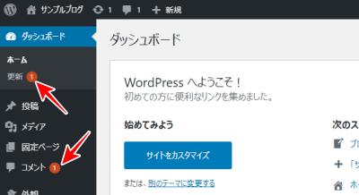 WordPress管理画面 ナビゲーションメニュー 通知
