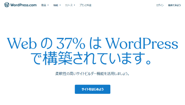 Wordpress.comのトップページ