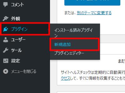 プラグイン新規追加画面の開き方