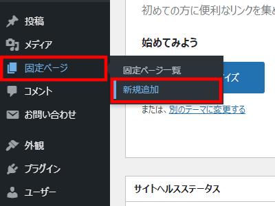 固定ページの新規追加方法