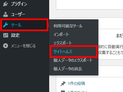 管理画面メニュー[ツール]→[サイトヘルス]をクリック