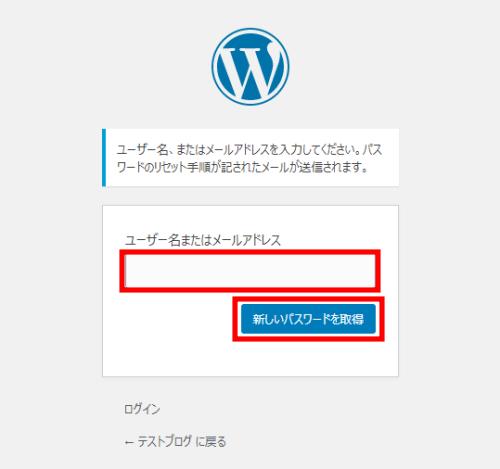 ユーザー名またはメールアドレスを入力し、新しいパスワードを取得