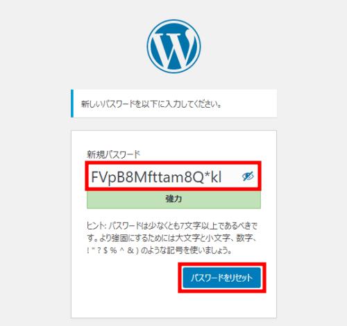 新しいパスワードを入力、パスワードをリセットをクリック