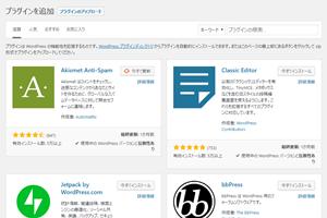 WordPressプラグイン 新規追加画面