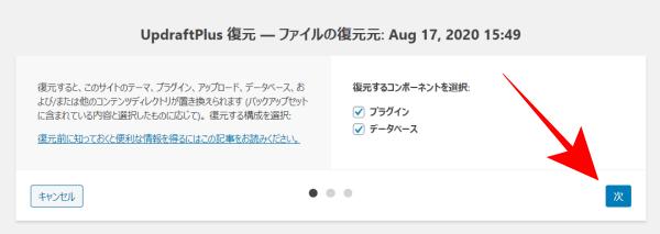 「プラグイン」と「データベース」を選択し、次ボタンをクリック