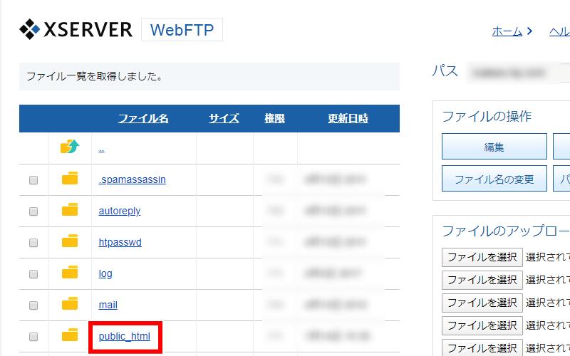 エックスサーバーのファイルマネージャ ファイル一覧のpublic_htmlをクリック