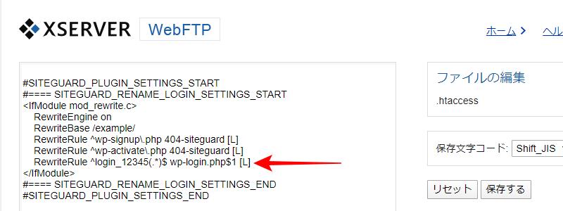 エックスサーバーのファイルマネージャ .htaccess内でwp-login.phpのコードを探す