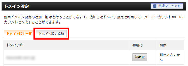 エックスサーバー サーバーパネル [ドメイン設定追加]をクリック