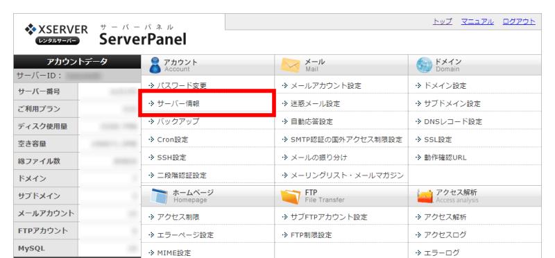 エックスサーバー サーバーパネル サーバー情報をクリック